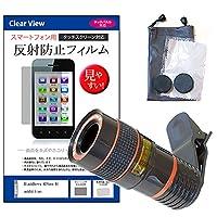 メディアカバーマーケット BlackBerry KEYone Black Edition [4.5インチ(1620x1080)]機種で使える【クリップ式 8倍 望遠 レンズ と 反射防止液晶保護フィルム のセット】
