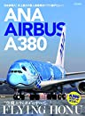 ANA AIRBUS A380 FLYING HONU (イカロス・ムック)