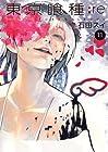 東京喰種:re 第11巻