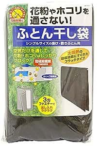 東和産業 花粉ガード 布団干し袋 花粉対策 ほこりを通さない シングルサイズ