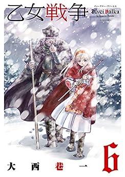 [大西巷一]の乙女戦争 ディーヴチー・ヴァールカ : 6 (アクションコミックス)