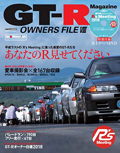 GT-R OWNERS FILE VIII (CARTOPMOOK)