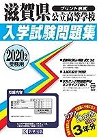 滋賀県公立高等学校過去入学試験問題集2020年春受験用