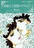 貴婦人と背徳のワルツ 1 (ハーレクインコミックス・キララ)