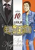 王様の仕立て屋 10 〜サルトリア・ナポレターナ〜 (ヤングジャンプコミックス)