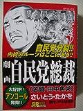 劇画自民党総裁 苦闘・田中角栄 (SPコミックス)