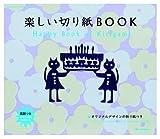 楽しい切り紙BOOK (オレンジページムック)