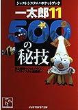 一太郎11 500の秘技 (ジャストシステムのポケットブック)
