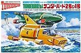 青島文化教材社 サンダーバード No.2 サンダーバード2号&4号 1/350スケール プラモデル