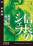 信長のシェフ【単話版】 11 (芳文社コミックス)