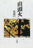 山頭火 日記〈6〉 (山頭火文庫)