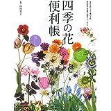 四季の花便利帳―身近な花188種の名前、開花期や流通期、特徴がよくわかる