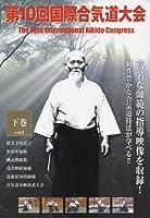 第10回国際合気道大会  下巻 [DVD]