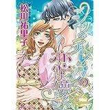 シンデレラの恋は儚く:初心な乙女に大公殿下の甘い誘惑 (ハーレクインコミックス)