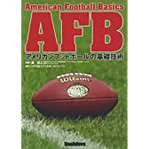 AFB―アメリカンフットボールの基礎技術