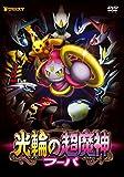 ポケモン・ザ・ムービーXY 光輪の超魔神 フーパ[DVD]