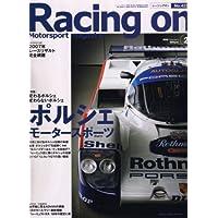 Racing on (レーシングオン) 2008年 02月号 [雑誌]