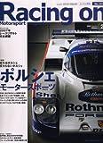 Racing on (レーシングオン) 2008年 02月号 [雑誌] 画像