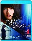さよならドビュッシー [Blu-ray]