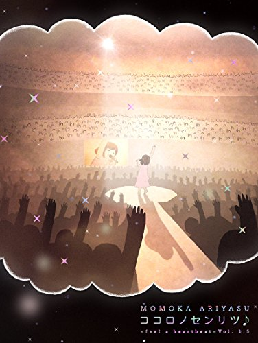 【早期購入特典あり】ココロノセンリツ ~feel a heartbeat~ Vol.1.5 LIVE DVD【初回限定版】(メーカー特典:ココロノート)