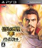 信長の野望 天道 with パワーアップキット - PS3
