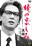 棒の哀しみ・後編[DVD]