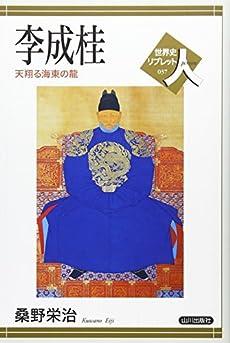李成桂―天翔る海東の龍 (世界史リブレット人)
