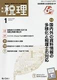 税理 2017年 01 月号 [雑誌]