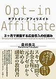 オプトインアフィリエイト3ヶ月で構築する広告収入の仕組み: 元手ゼロから始める副業の教科書