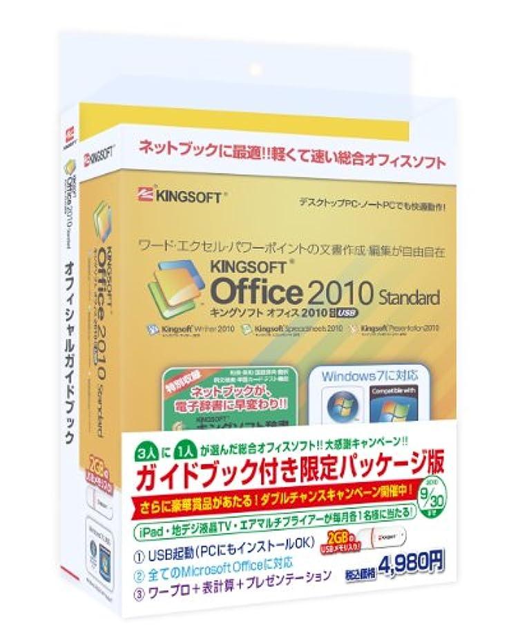 マットレス束ねるかるKINGSOFT office2010 Std USB版 ガイド付