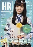 HR 2017年 03 月号 [雑誌]