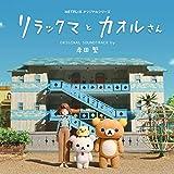 リラックマとカオルさん オリジナル・サウンドトラック (NETFLIXオリジナルシリーズ)