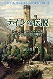 ラインの伝説―ヨーロッパの父なる河、騎士と古城の綺譚集成