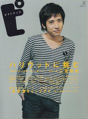 ピクトアップ 2006年 12月号 [雑誌]