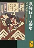 歌舞伎十八番集 (講談社学術文庫)