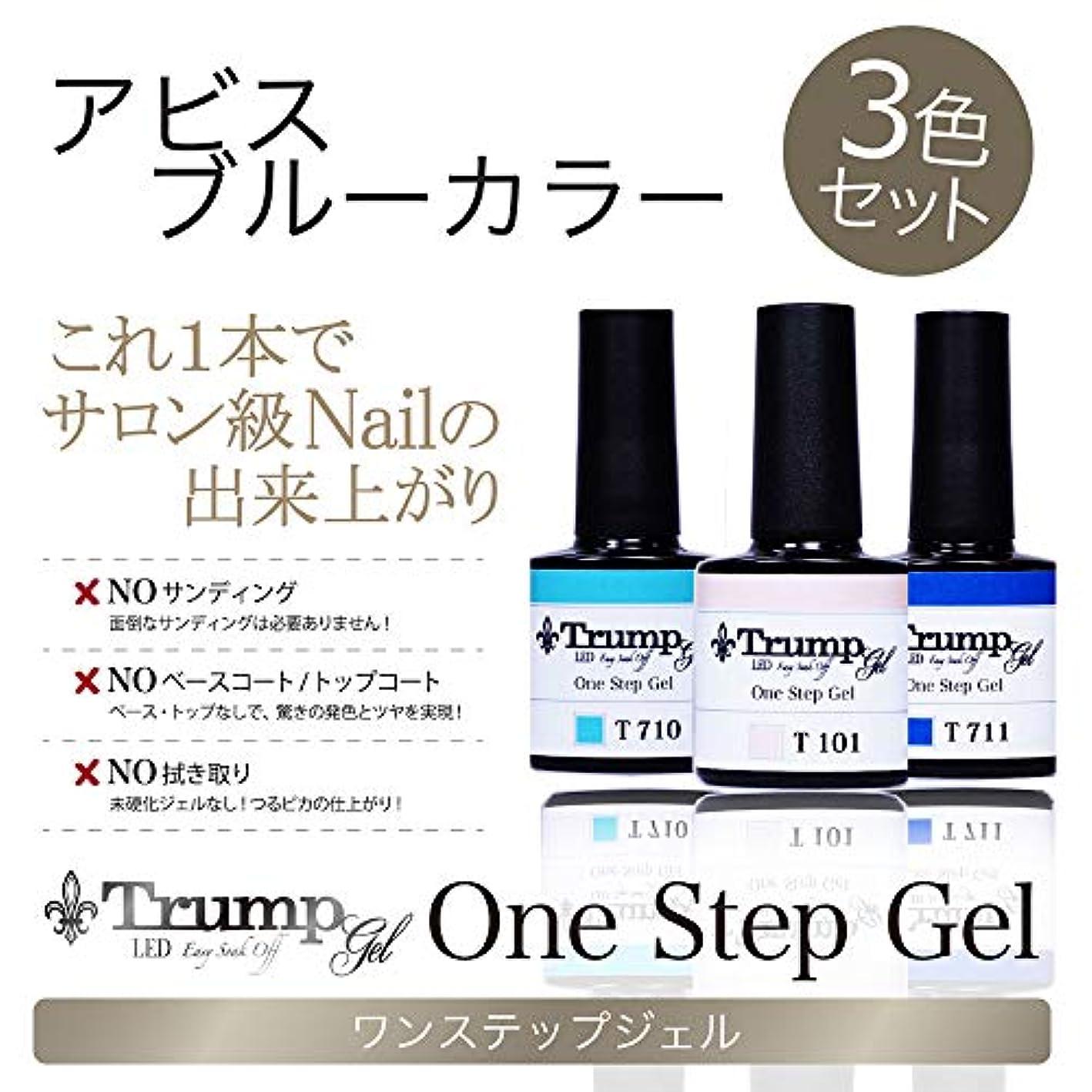 疲労冷蔵する変化する【日本製】Trump gel トランプジェル ワンステップジェル ジェルネイル カラージェル 3点 セット ペール アビス ピンキー (アビスカラーセット)