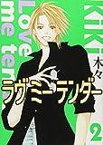 ラヴ ミー テンダー(2) (バーズコミックス・ガールズコレクション)