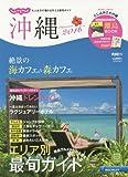 じゃらん沖縄2016 (リクルートスペシャルエディション)