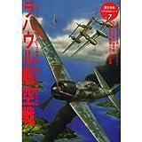 ラバウル航空戦 (歴史群像 太平洋戦史シリーズ Vol. 7)