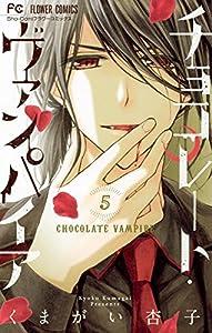 巻 14 チョコレート ヴァンパイア