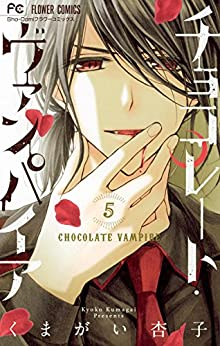 [くまがい杏子]のチョコレート・ヴァンパイア(5) (フラワーコミックス)
