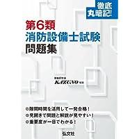 徹底丸暗記! 第6類消防設備士試験 問題集 (国家・資格シリーズ)