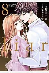 liar コミック 1-8巻セット [コミック] 袴田十莉; もぁらす コミック