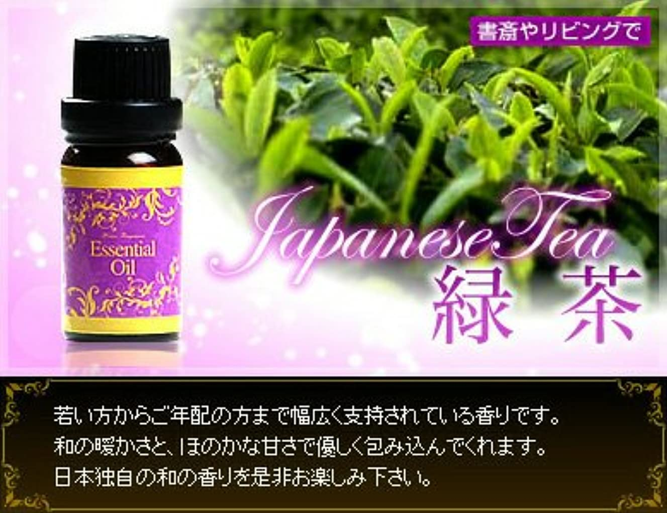 余裕がある交じるウッズエッセンシャルオイル10ml (緑茶)