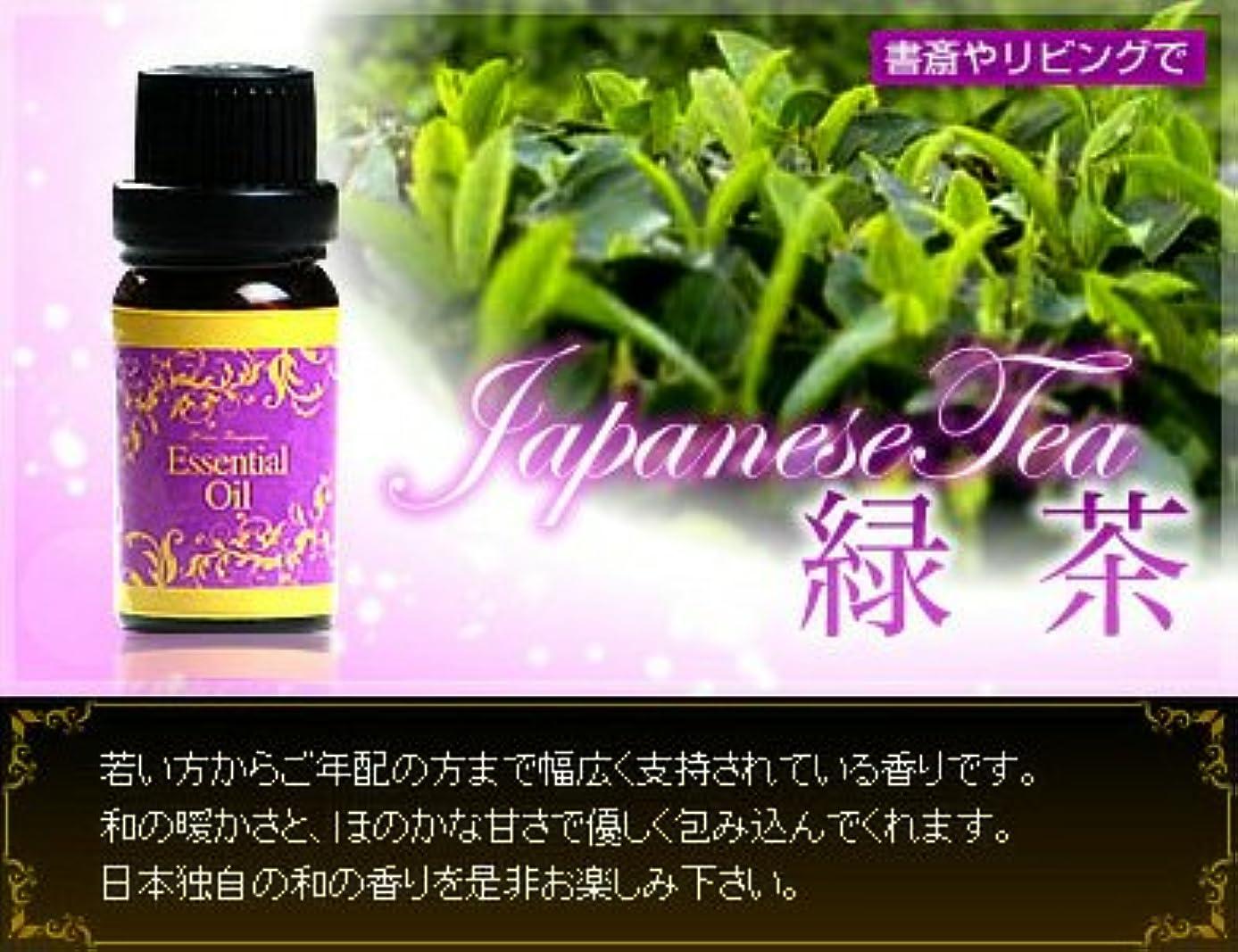 誓う予算果てしないエッセンシャルオイル10ml (緑茶)
