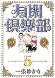 有閑倶楽部DX 5 (5) (集英社ガールズコミックス)