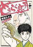 どうらく息子 10 (ビッグコミックス)