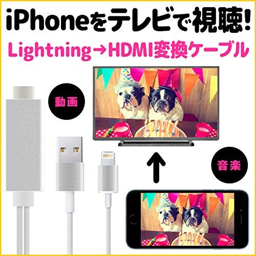 iPhone→HDMI変換ケーブル iPhoneで撮った写真・動画をテレビに映す。YouTube・ユーチューブ・画像・映画・TV・会議・結婚式・旅行・アメーバTV・Line Live・アイフォン・Lightning→HDMI/変換HDMIケーブル