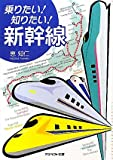 乗りたい!知りたい!新幹線(文庫) (アスペクト文庫)
