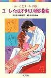ユーレイのはずせない婚約指輪(エンゲージリング)―ふーことユーレイ〈12〉 (ポプラポケット文庫)